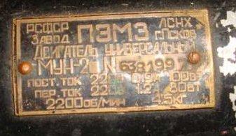 74308553_1_644x461_prodam-elektromotor-mun-2-odessa.jpg