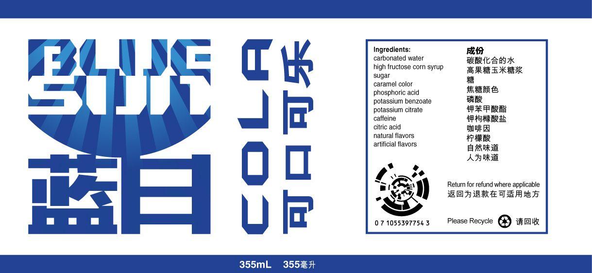 Blue_Sun_Cola-label_zpsifjiyvjm.jpg