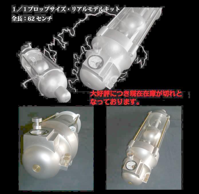 Godzilla_Oxygen Destroyer-Rep (2).jpg