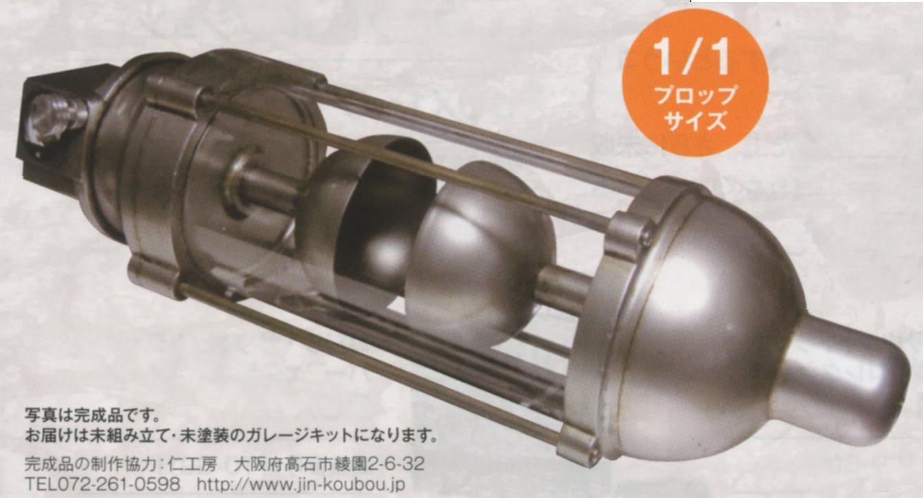 Godzilla_Oxygen Destroyer-Rep (5).jpg