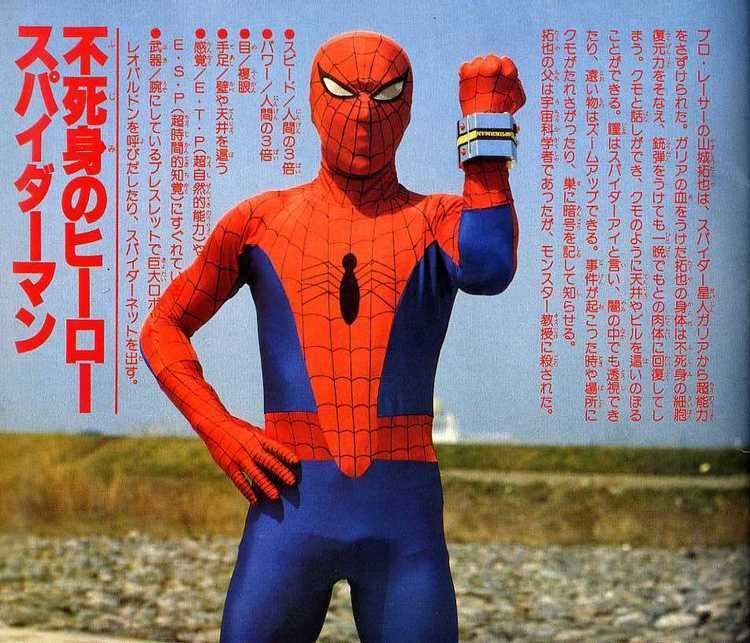 spider-man-toei-tv-series-ac9e79cd-6c67-436a-bb19-adbb4c2c43d-resize-750.jpg